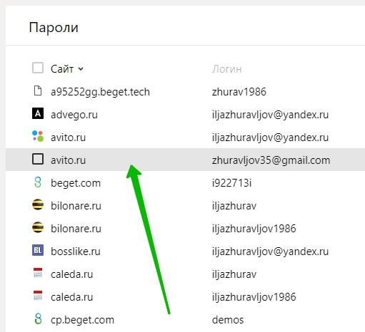 пароль сайт яндекс браузер