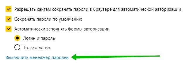менеджер паролей яндекс браузер