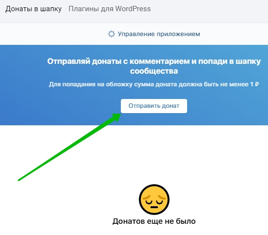 оплата донат вконтакте