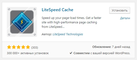 LiteSpeed Cache плагин WordPress