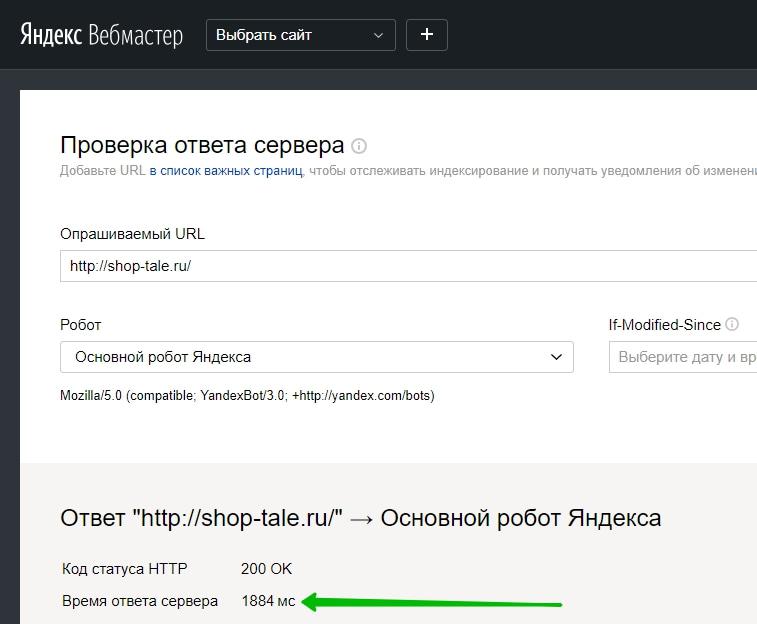 ответ сервера Яндекс вебмастер