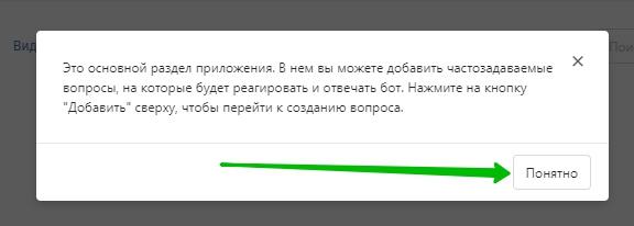 окно кнопка уведомление