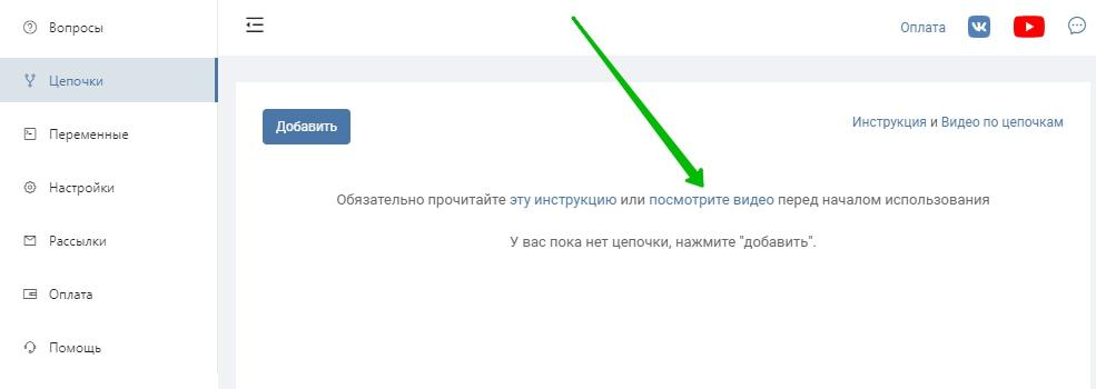видео инструкция бот вк