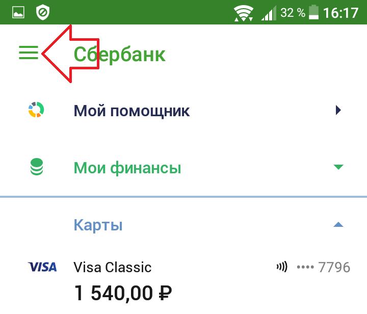 меню сбербанк