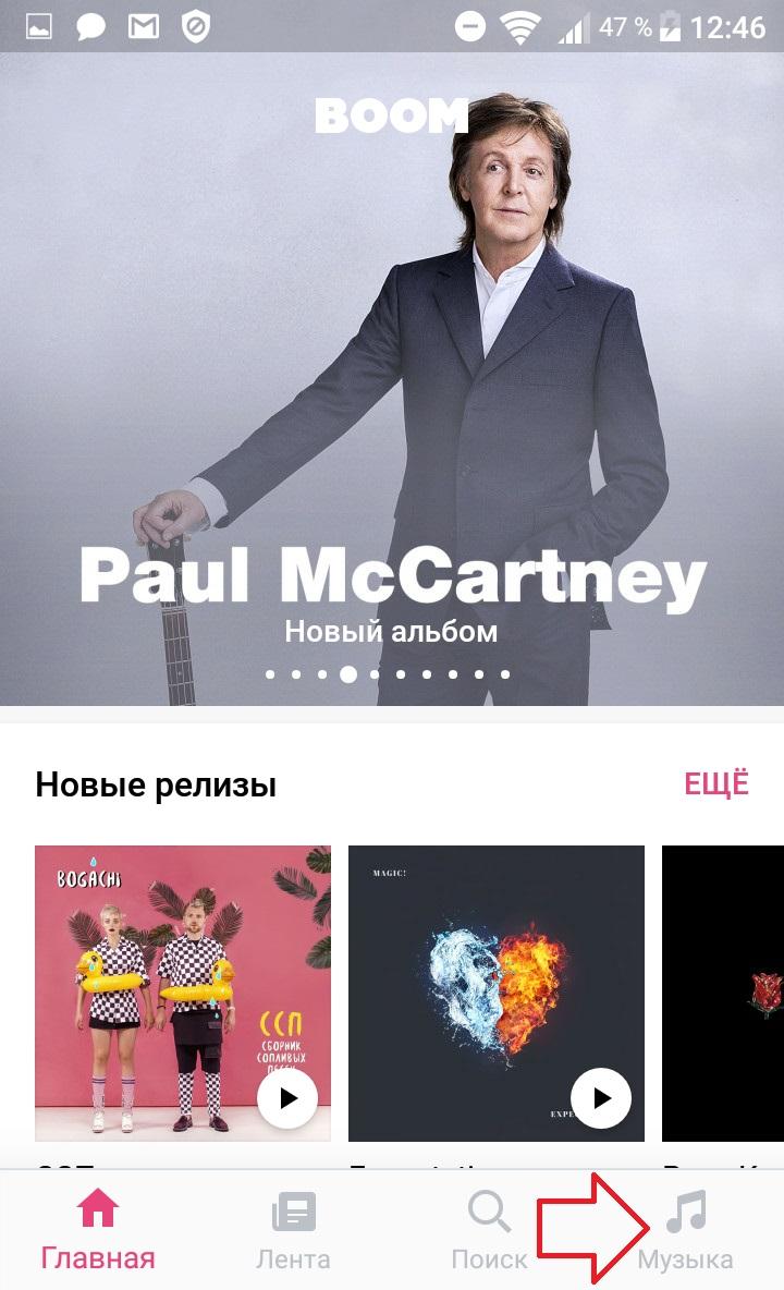 музыка приложение
