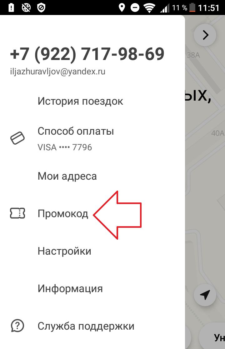 промокод такси яндекс
