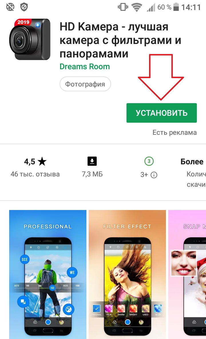 камера андроид приложение