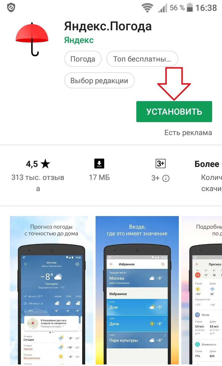 Яндекс погода андроид