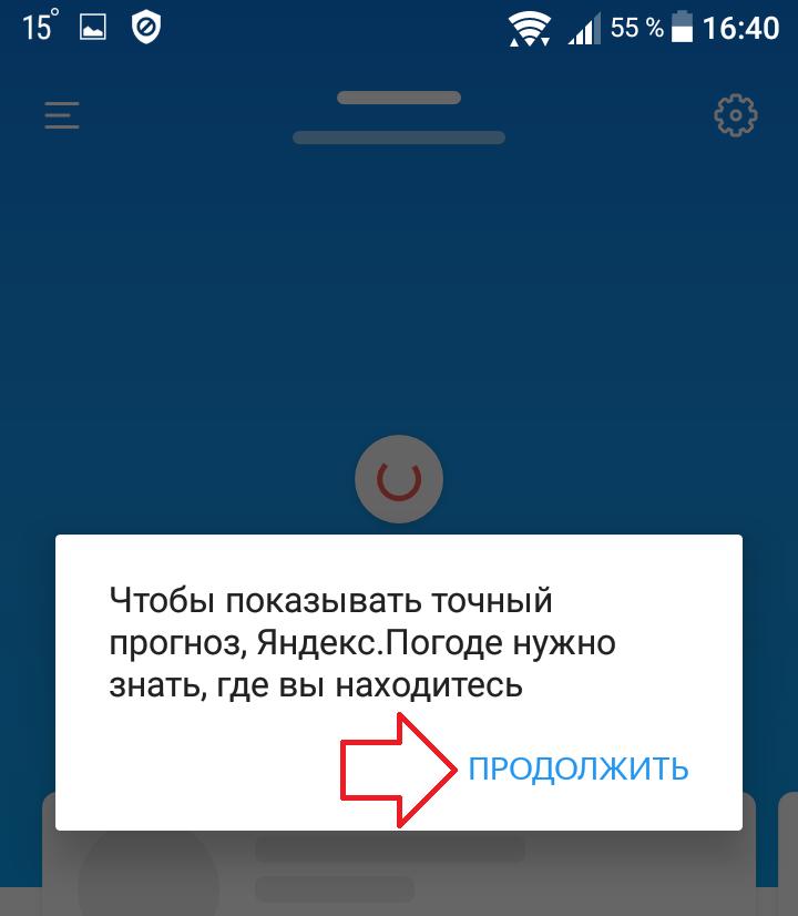 местоположение приложение
