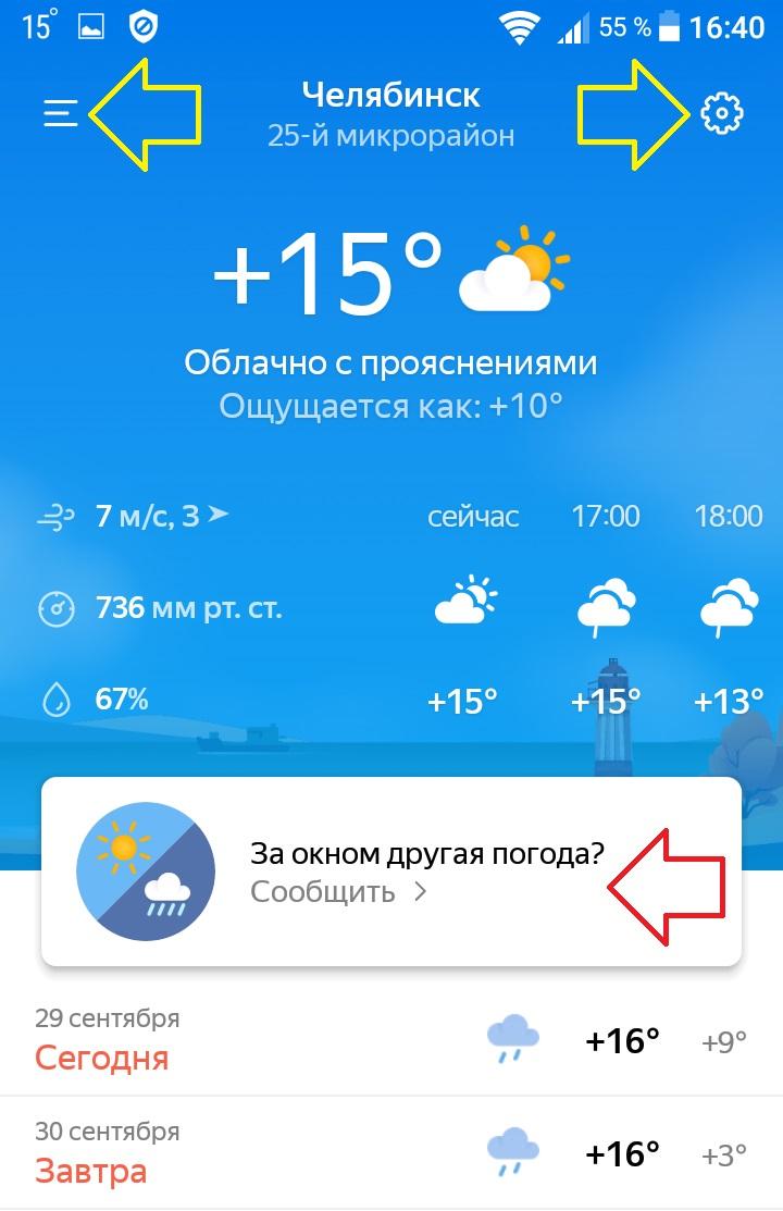 погода андроид
