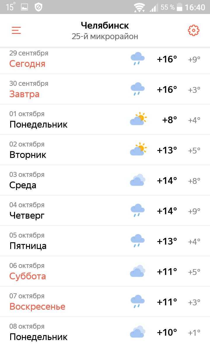 погода на 10 дней телефон