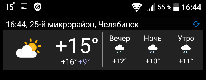 виджет яндекс погода