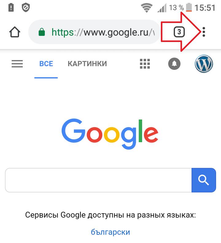 гугл меню телефон
