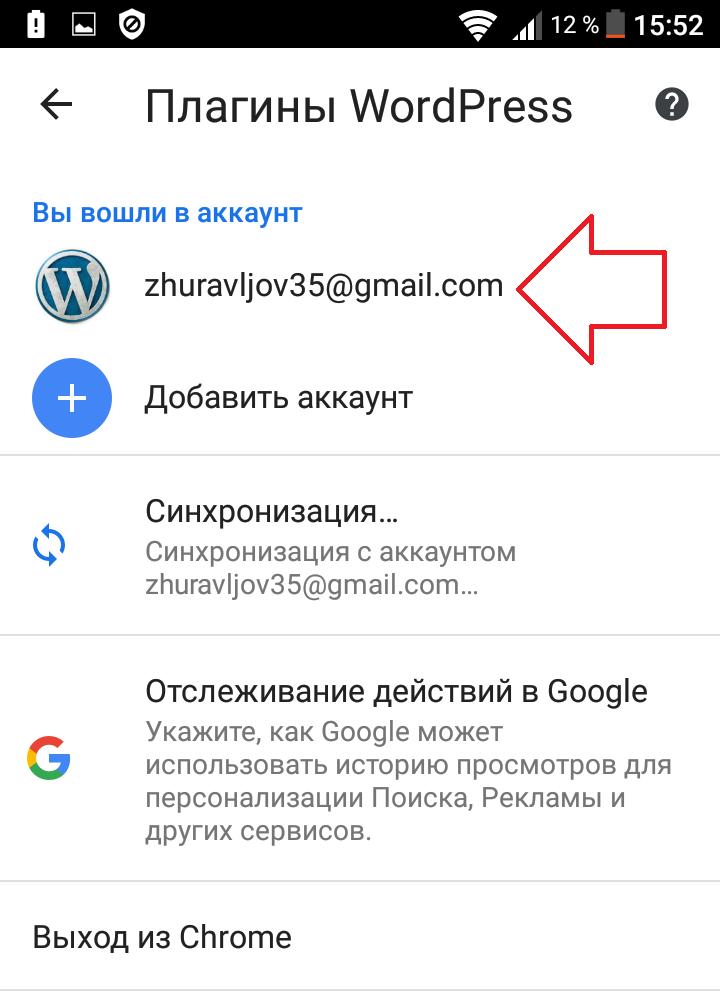 учётная запись гугл