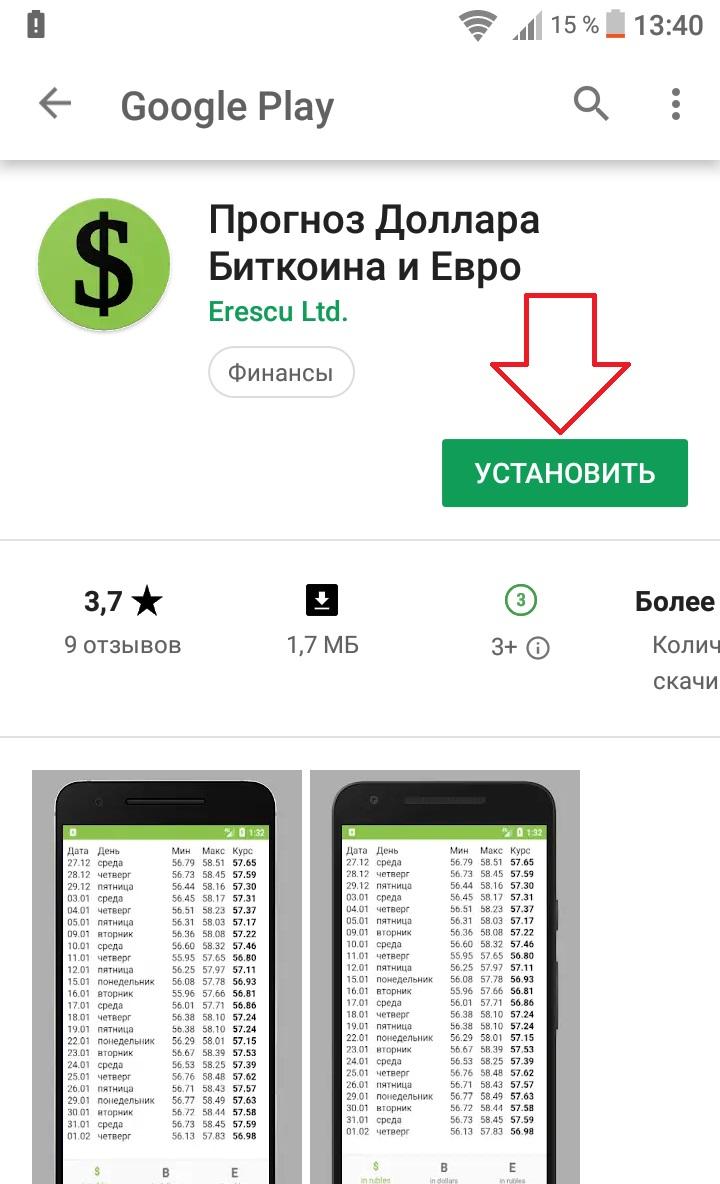 прогноз курс доллар евро андроид приложение