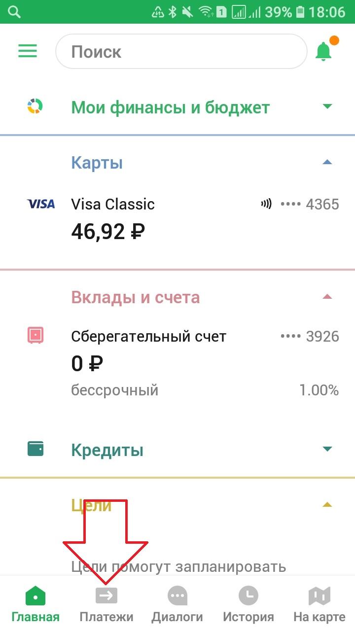 вкладка платежи