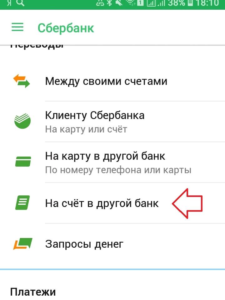 выбрать перевод на счёт