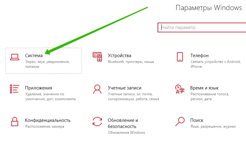 система windows 10 параметры