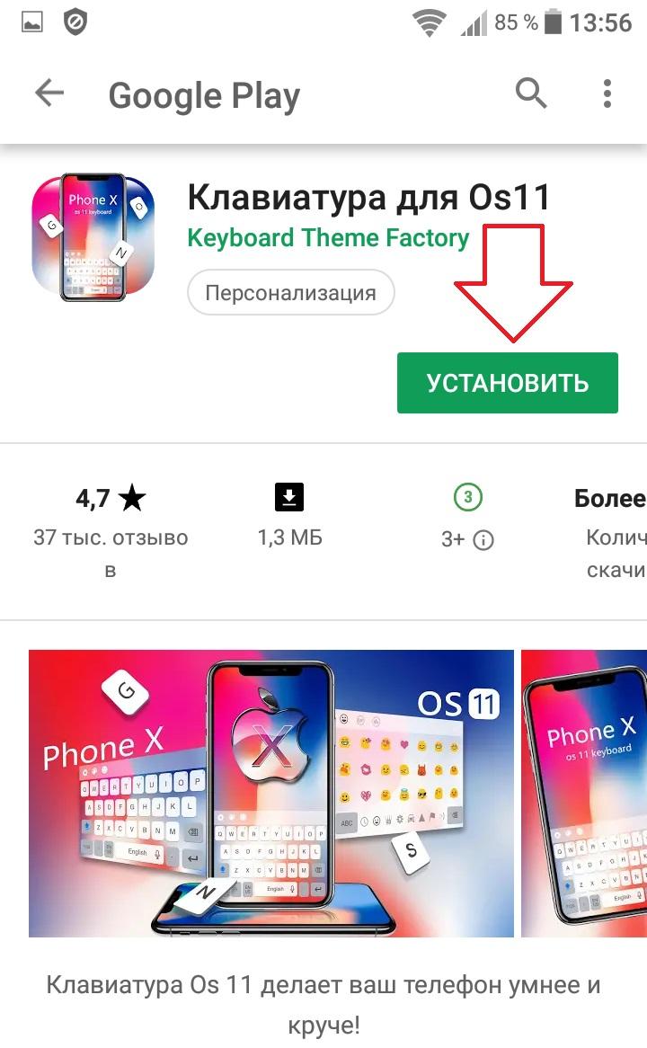 клавиатура андроид для iOS 11