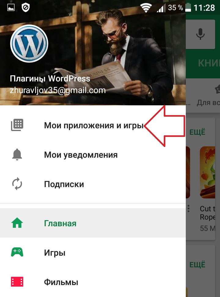приложения игры андроид меню