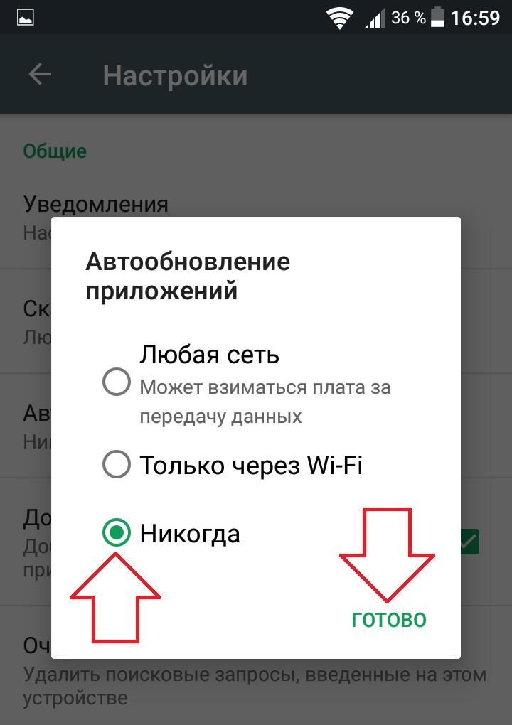 обновление андроид отключить