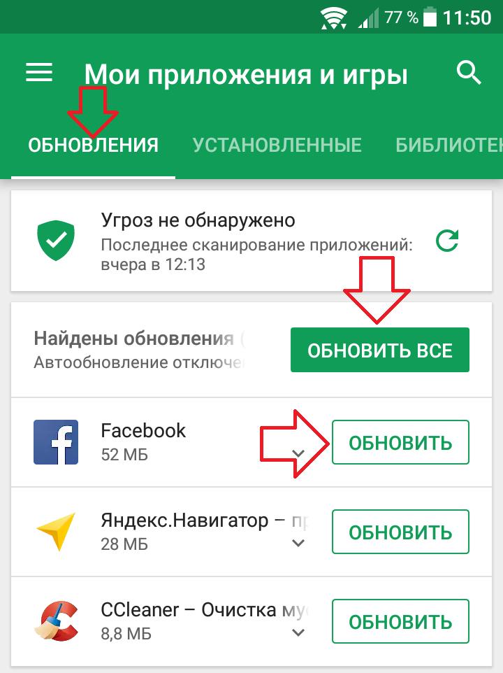 приложения обновления андроид