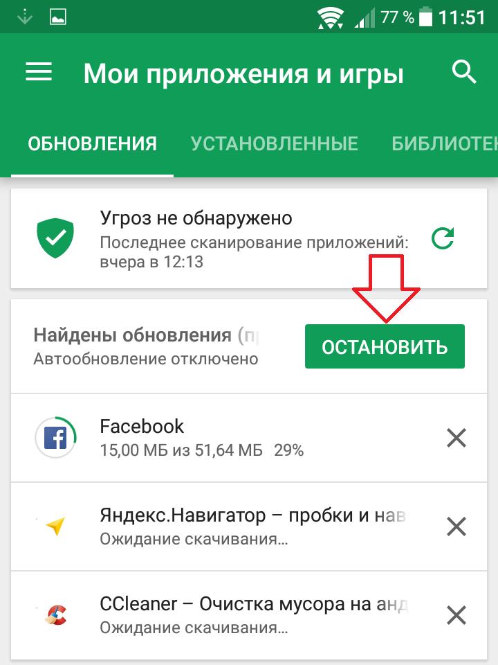 остановить обновления андроид