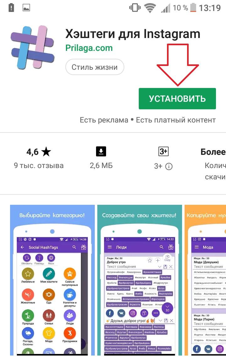 хештеги инстаграм приложение андроид