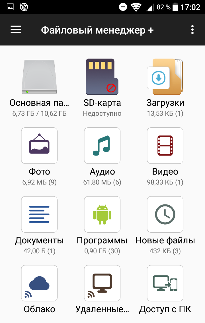 файлы менеджер смартфон