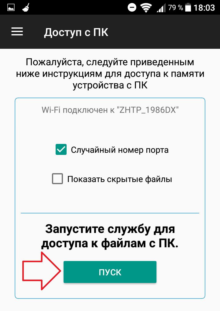 доступ файлы ПК андроид