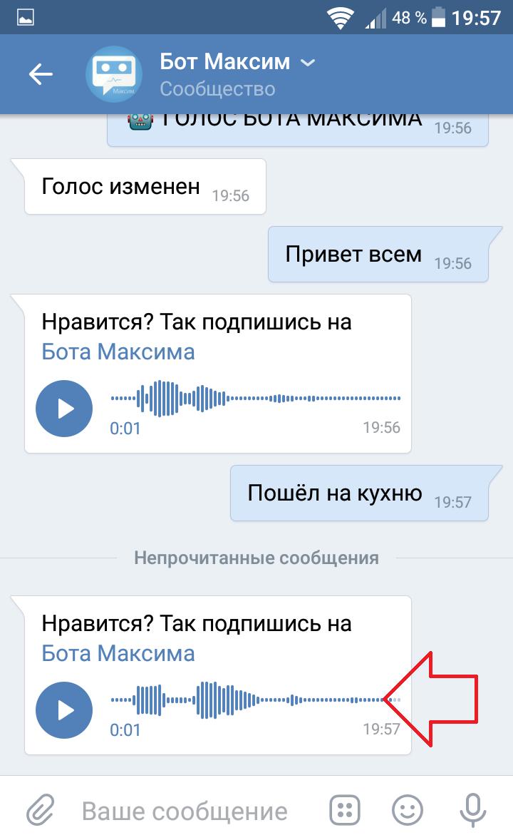 сообщение вк бот голос