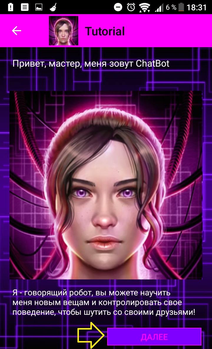 Чат бот виртуальная девушка андроид