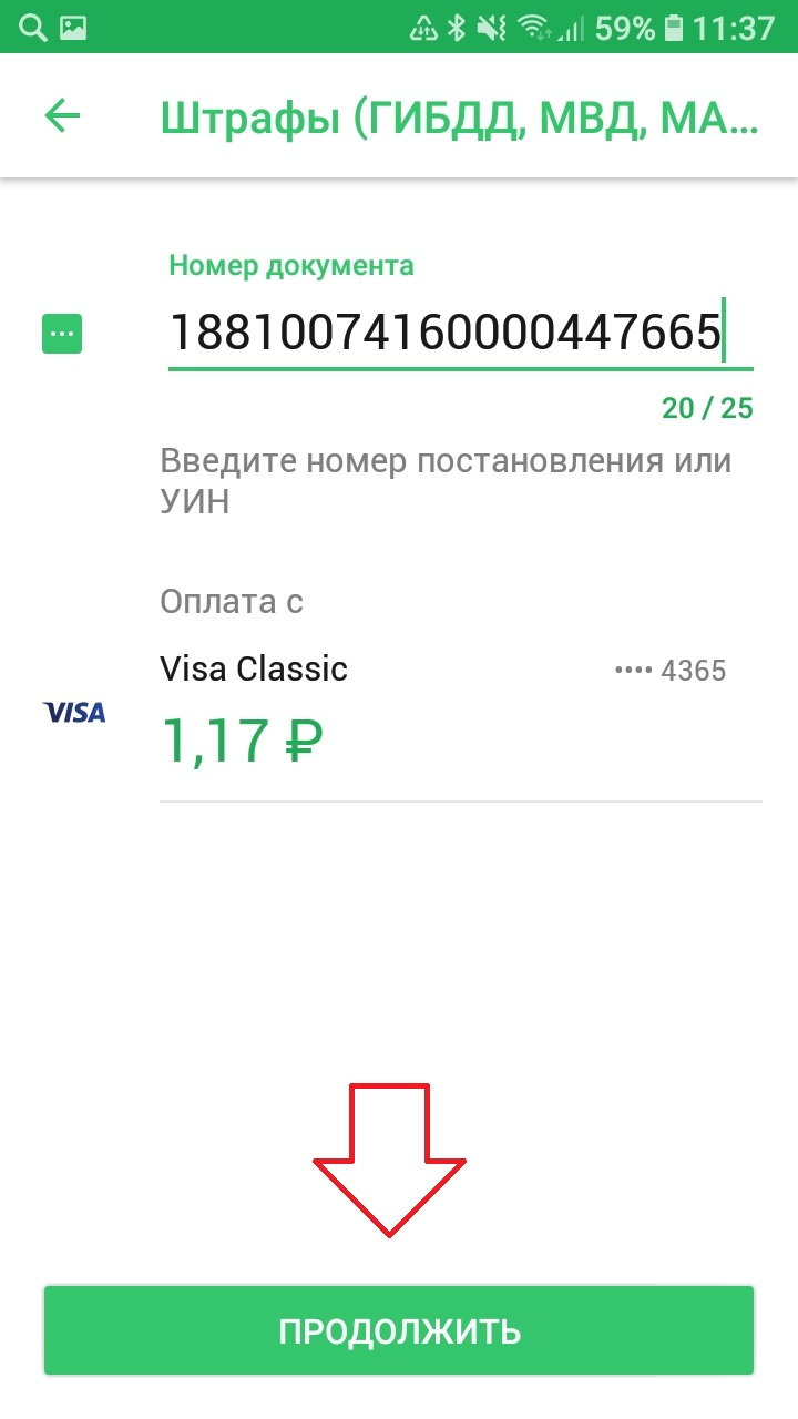 оплата штрафа через телефон сбербанк