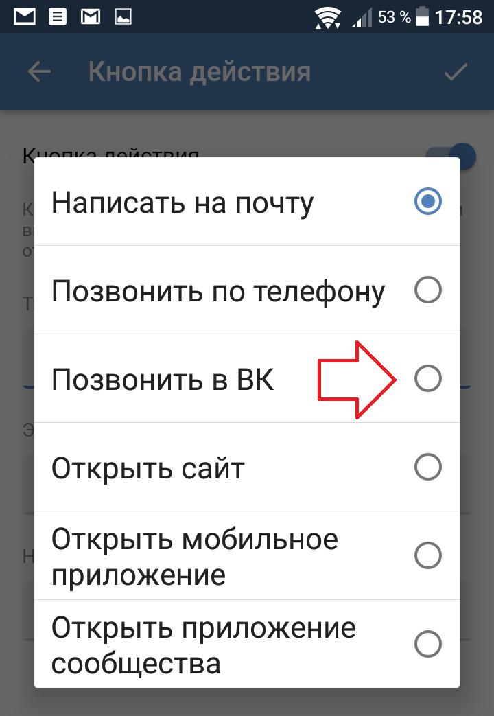 тип действия кнопки вк