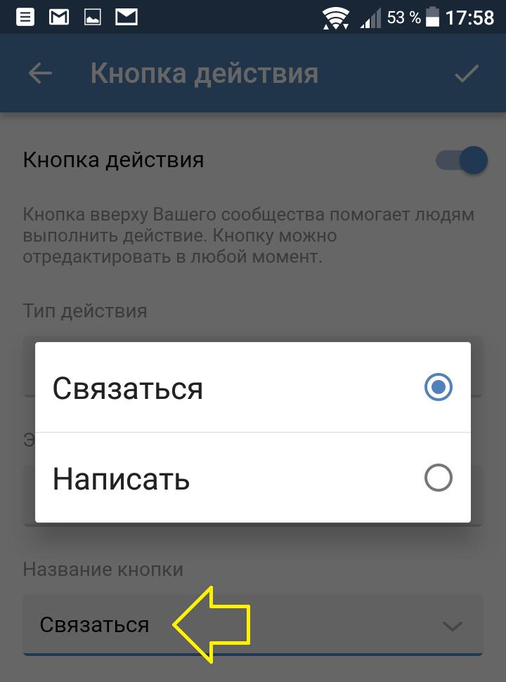 название кнопка вк