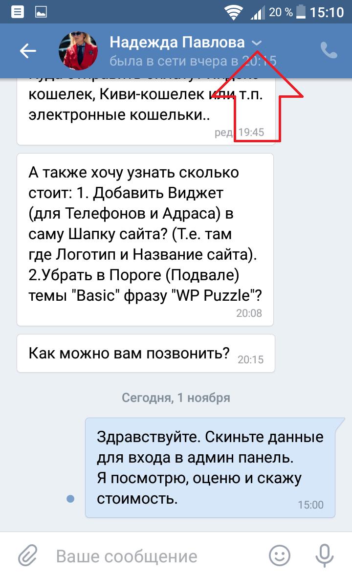 диалог вк