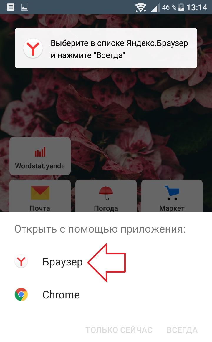 браузер выбрать