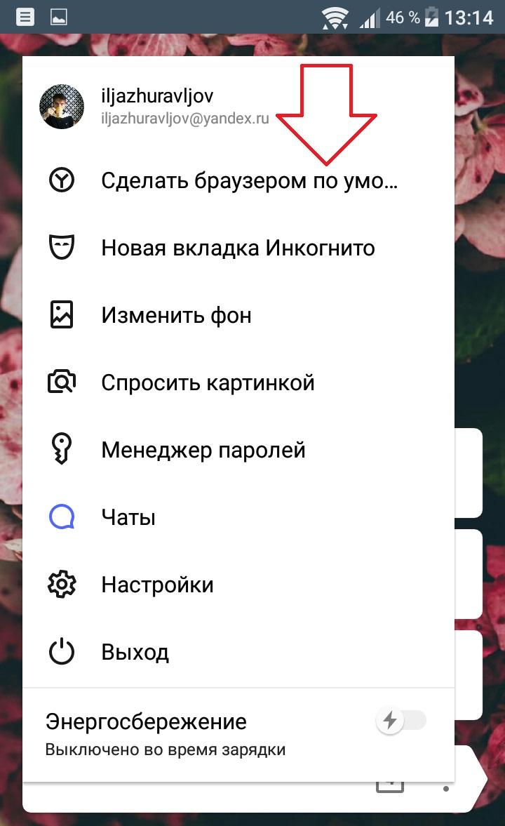 браузер по умолчанию андроид