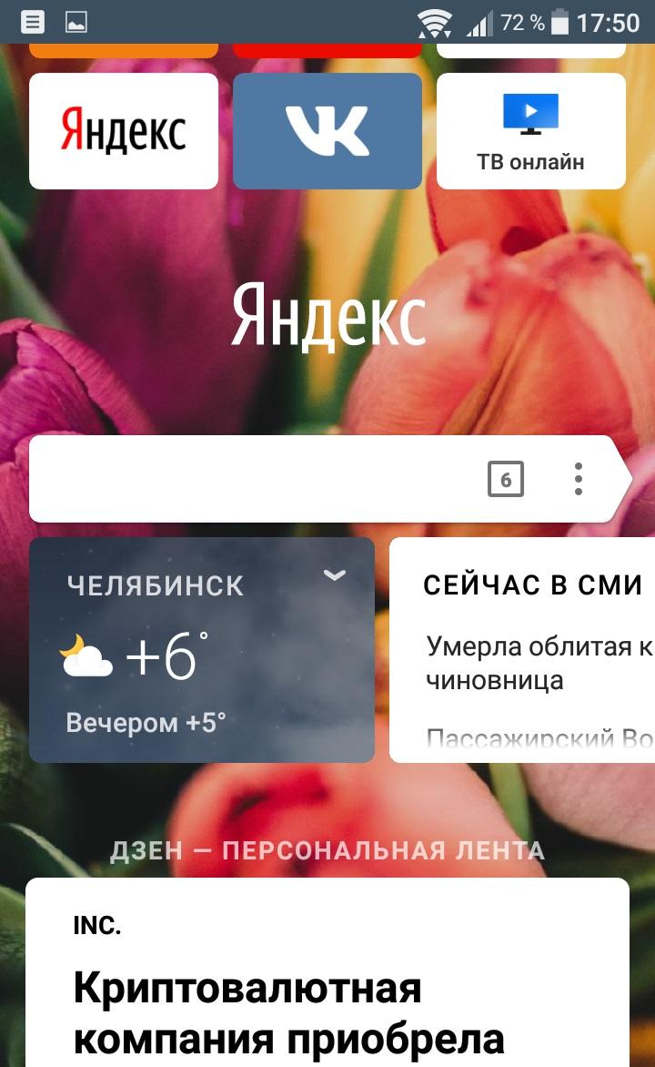 фон яндекс приложение