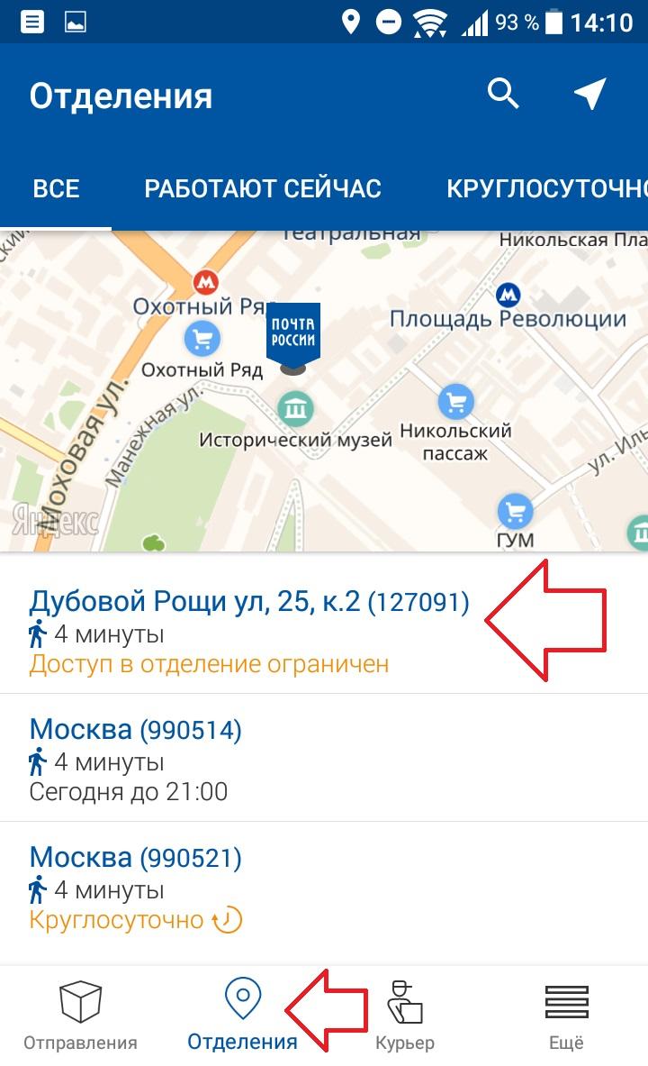 адрес почта России