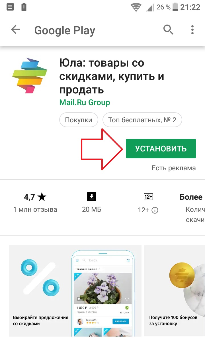 приложение юла андроид