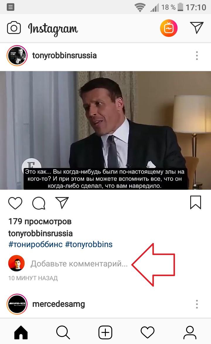 комментарий инстаграм