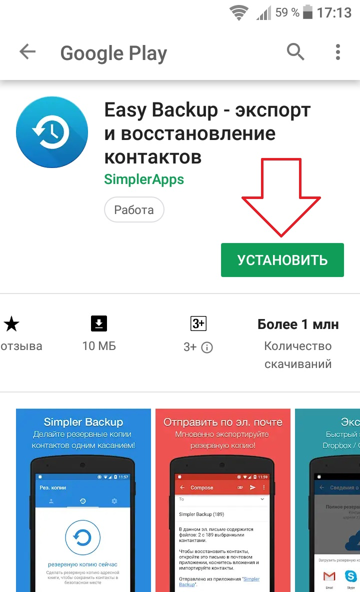 контакты андроид приложение