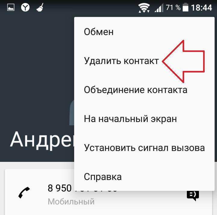 удалить контакт кнопка