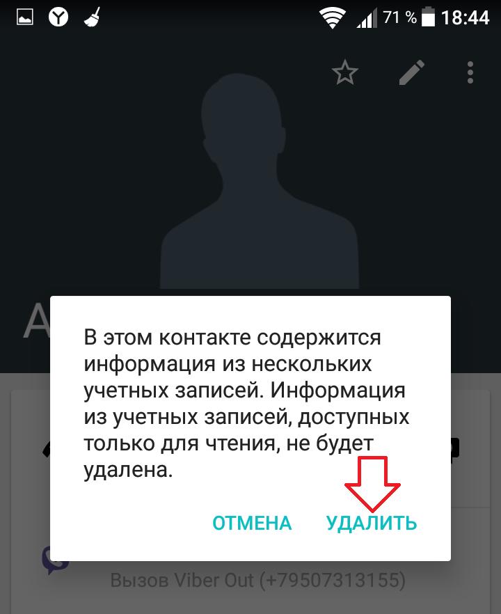 уведомление