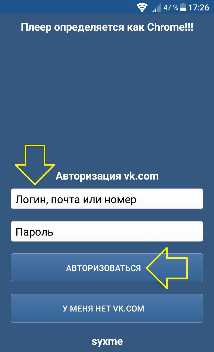 вход в вк приложение