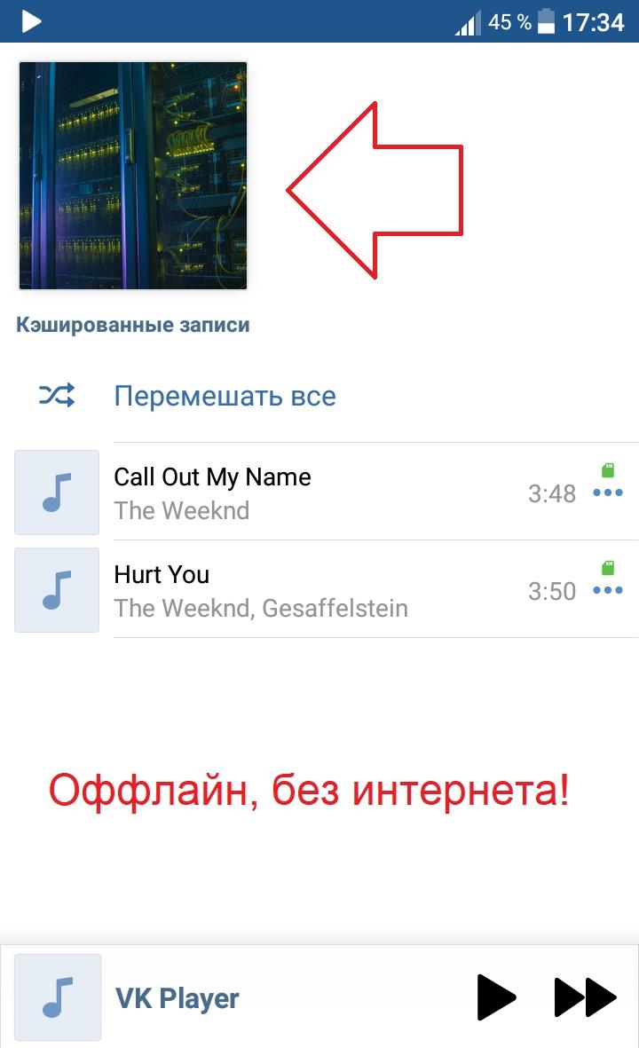 вк музыка оффлайн без интернета