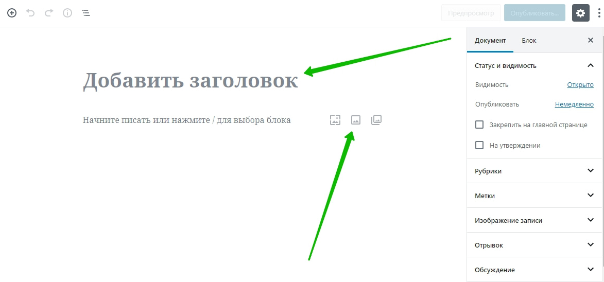 редактор WordPress 5.0
