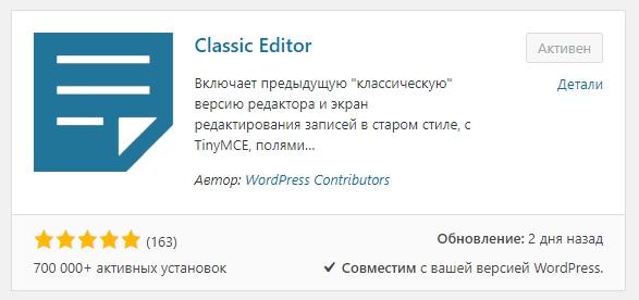 классический редактор вордпресс