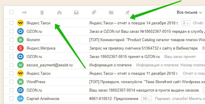 письмо email яндекс такси